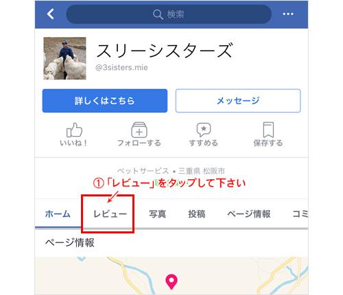 スリーシスターズフェイスブックページ レビュー画面(スマホ)