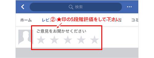スリーシスターズフェイスブックページ レビュー画面 5段階評価(スマホ)