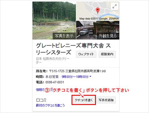 Google検索画面 スリーシスターズの情報