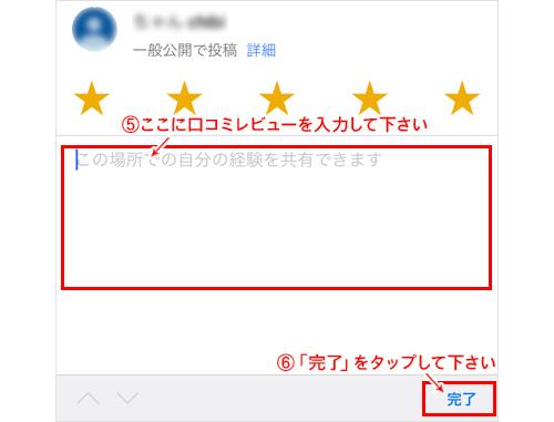 Googleでの口コミ投稿画面(スマホ)