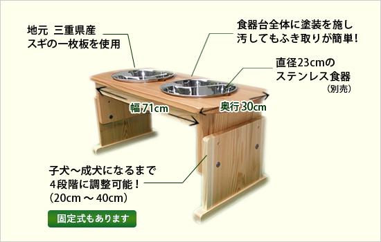 木製食器台