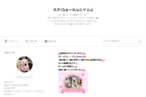 まるちゃんのブログ